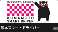 熊本スマートドライバーKUMAMOTOSMARTDRIVER