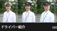肥後交通グループドライバー紹介