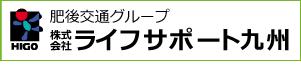 ライフサポート九州サイト